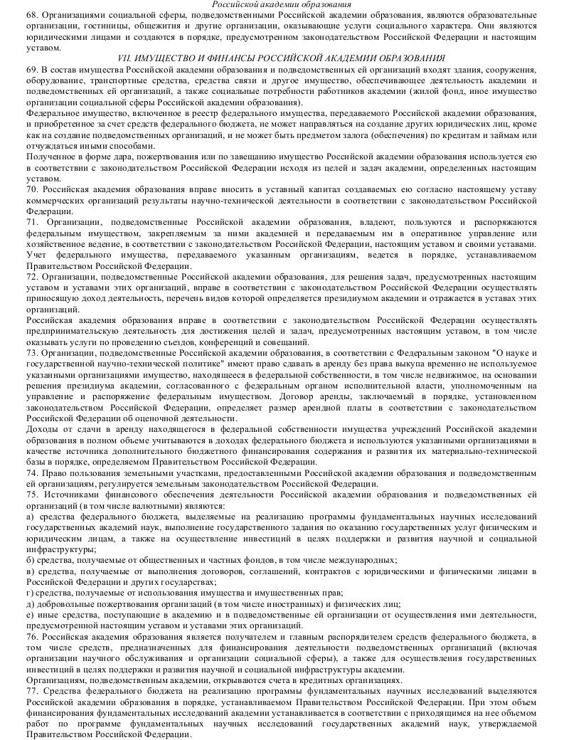 Образец устава Российской академии образования_008