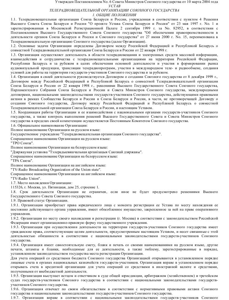 Образец устава Телерадиовещательной организации_001