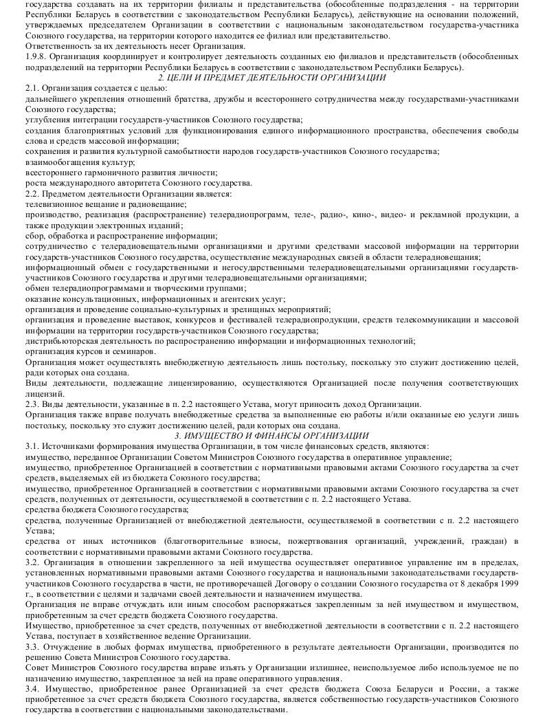Образец устава Телерадиовещательной организации_002