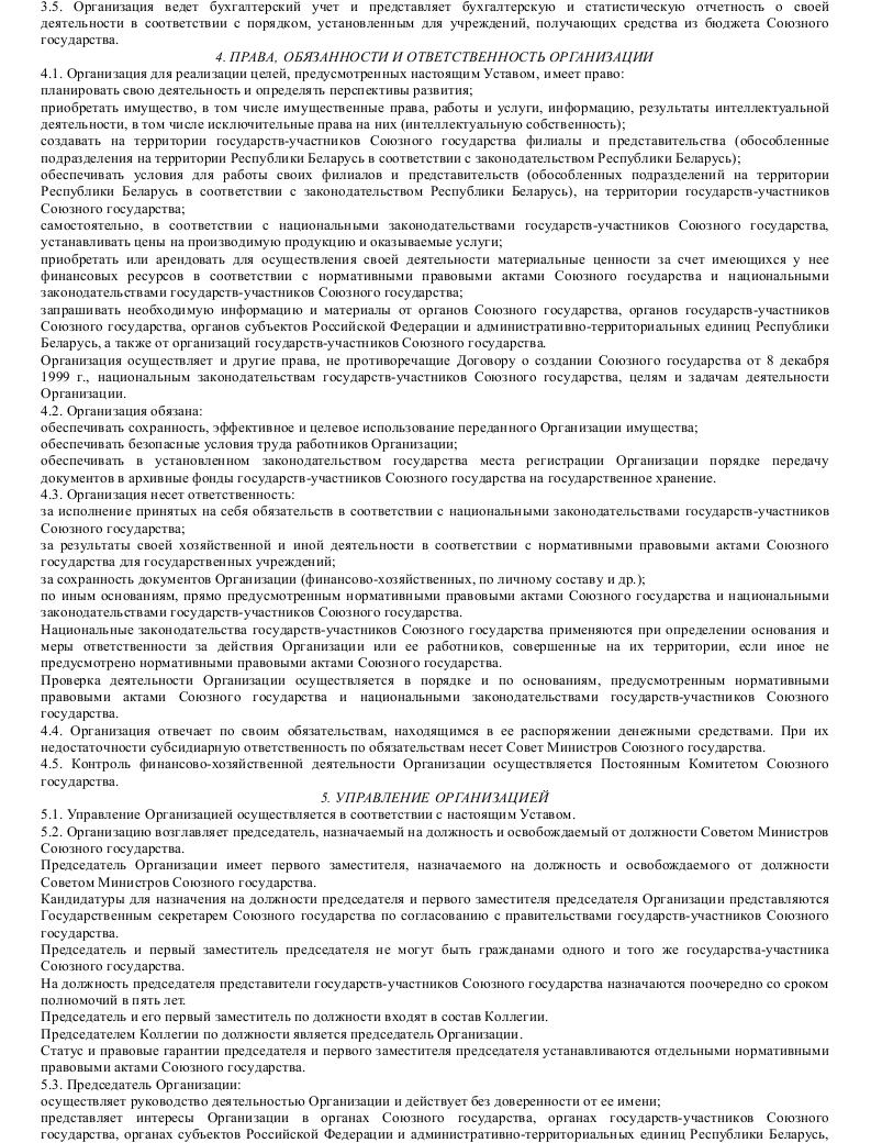 Образец устава Телерадиовещательной организации_003