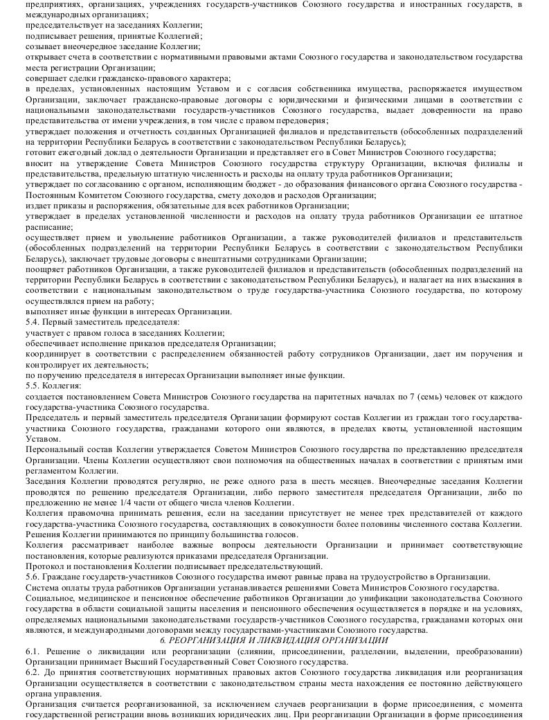 Образец устава Телерадиовещательной организации_004