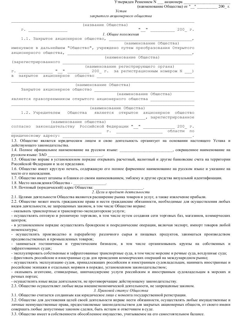 Образец устава закрытого акционерного общества, созданного в результате преобразования открытого акционерного общества_001