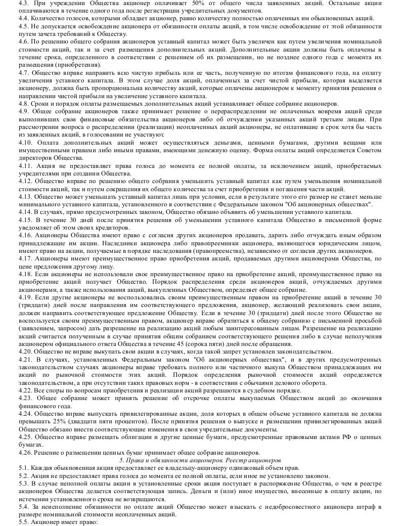 реестр акционеров зао бланк