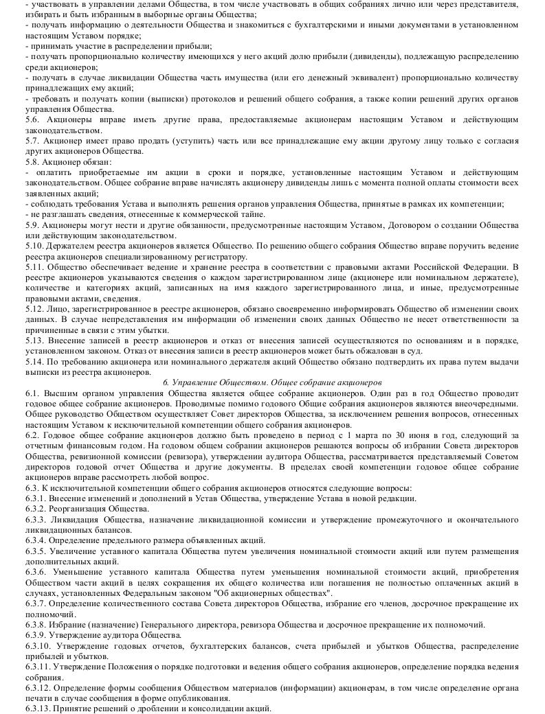 Образец устава закрытого акционерного общества, созданного в результате преобразования открытого акционерного общества_004