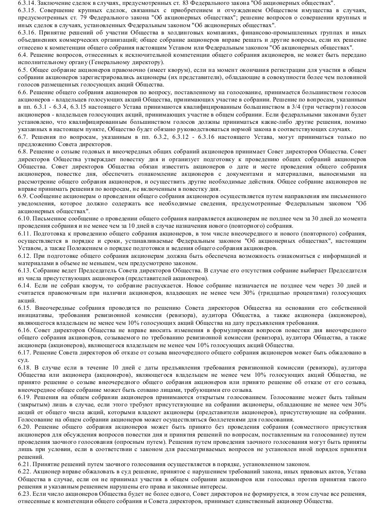 Образец устава закрытого акционерного общества, созданного в результате преобразования открытого акционерного общества_005