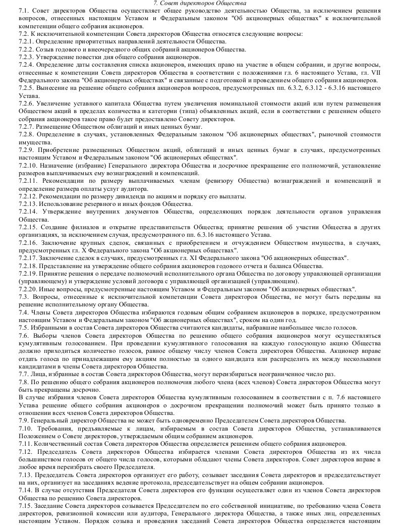 Образец устава закрытого акционерного общества, созданного в результате преобразования открытого акционерного общества_006