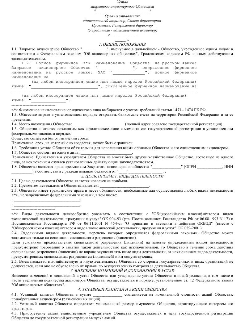 Образец устава закрытого акционерного общества, созданного в результате разделения_001