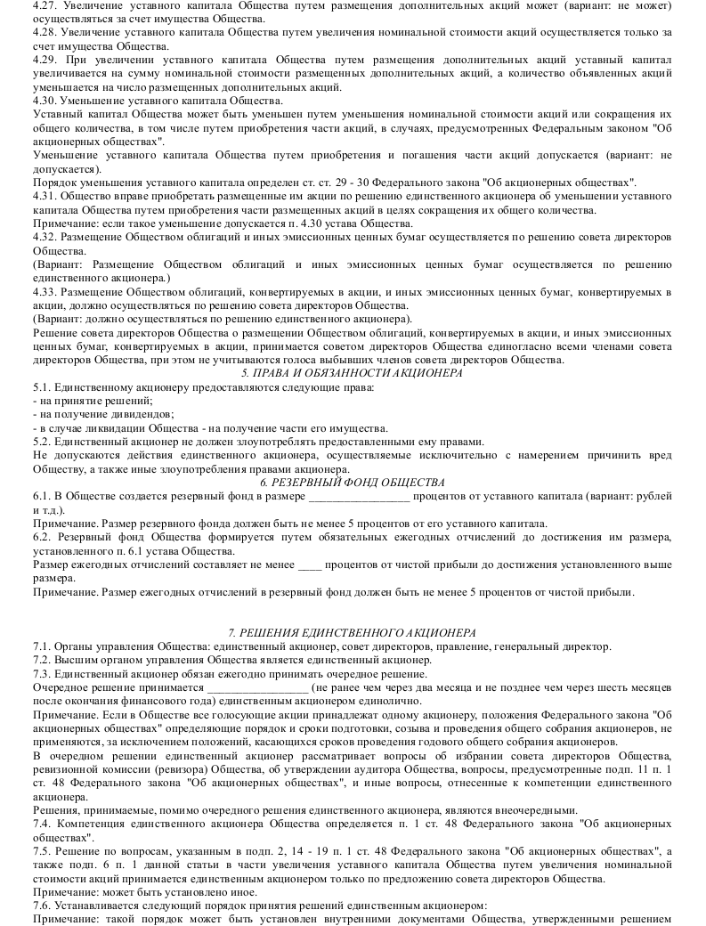 Образец устава закрытого акционерного общества, созданного в результате разделения_003