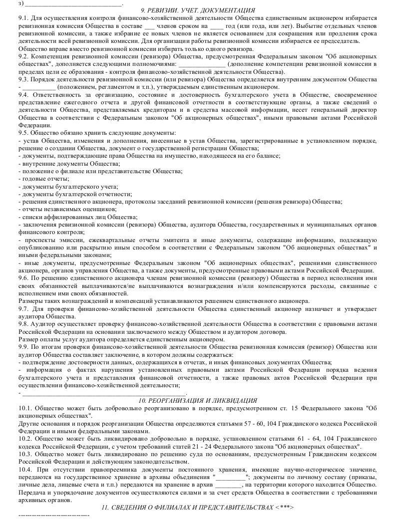 Образец устава закрытого акционерного общества с единственным учредителем_004