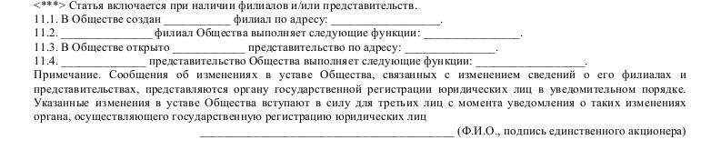 Образец устава закрытого акционерного общества с единственным учредителем_005