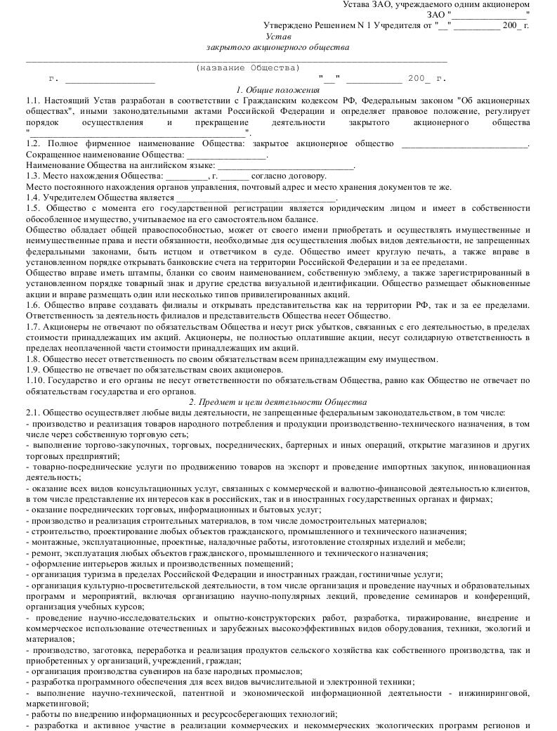 Образец устава закрытого акционерного общества, учреждаемого единственным акционером_001