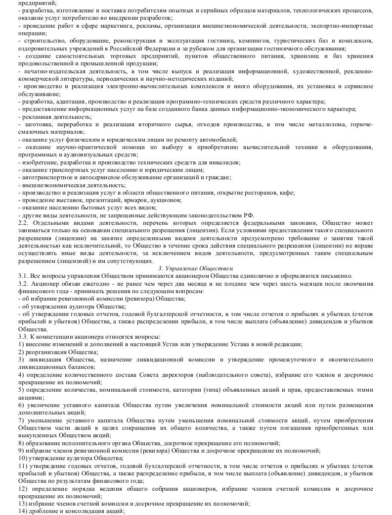 Образец устава закрытого акционерного общества, учреждаемого единственным акционером_002