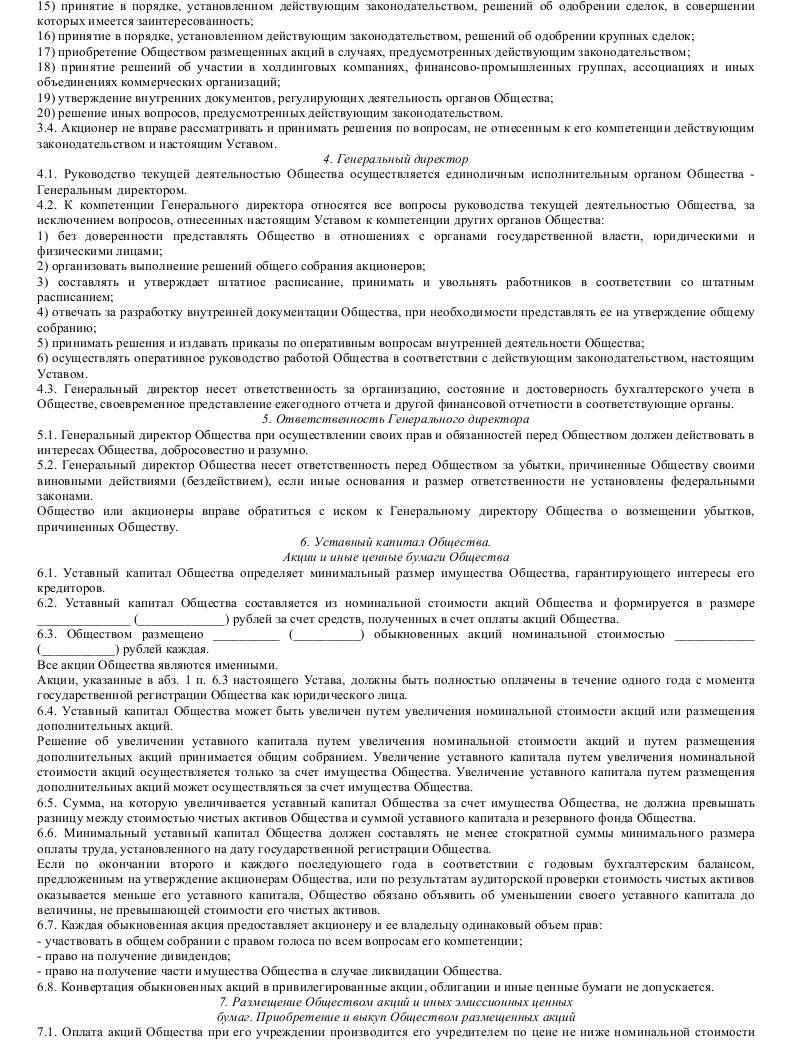 Образец устава закрытого акционерного общества, учреждаемого единственным акционером_003