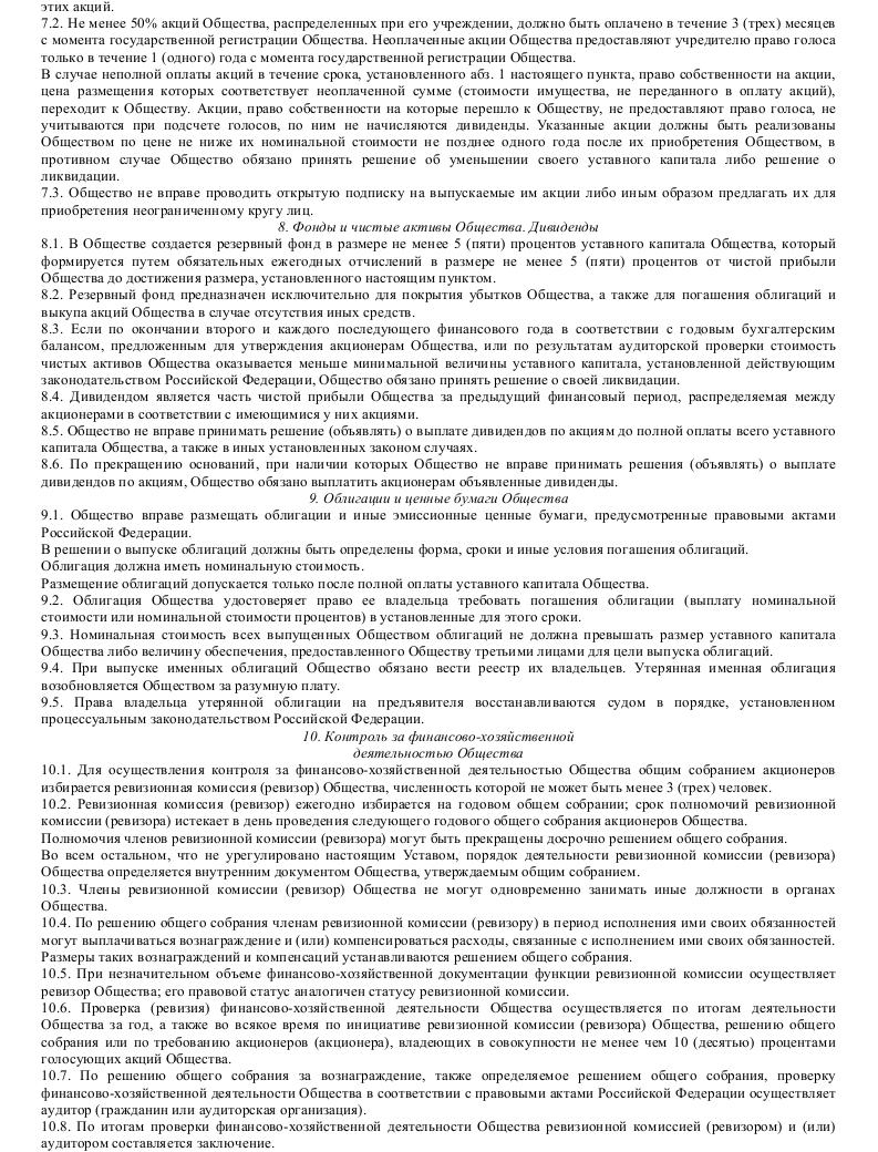 Образец устава закрытого акционерного общества, учреждаемого единственным акционером_004