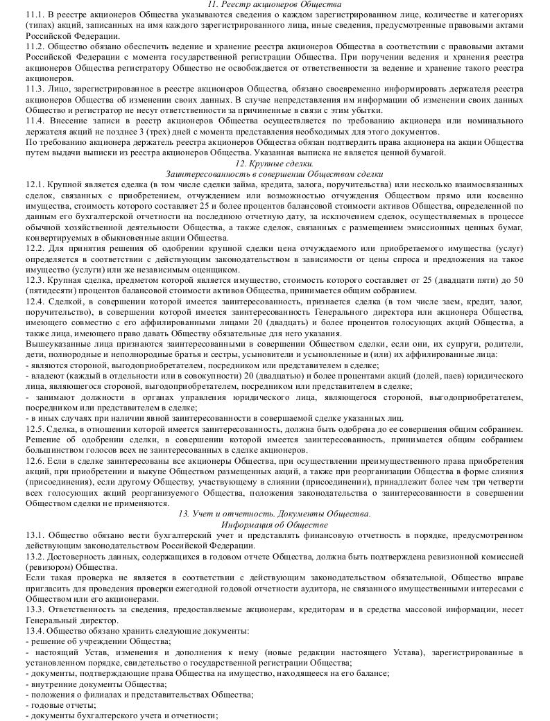 Образец устава закрытого акционерного общества, учреждаемого единственным акционером_005