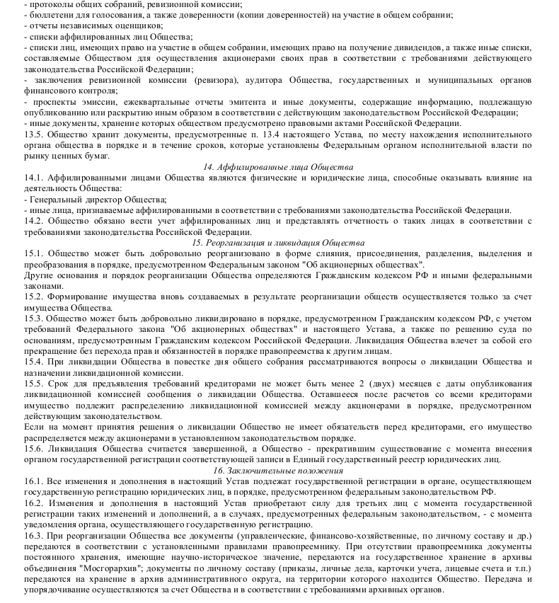 Устав Непубличного Акционерного Общества скачать
