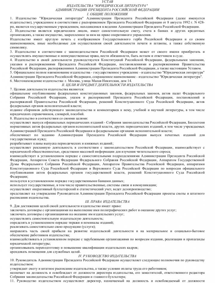 Образец устава издательства Юридическая литература Администрации Президента_001