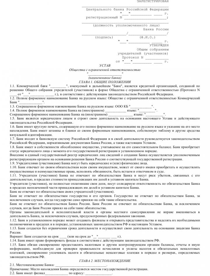 образец документов для создания коммерческого банка в кыргызстане небогатому дворянскому