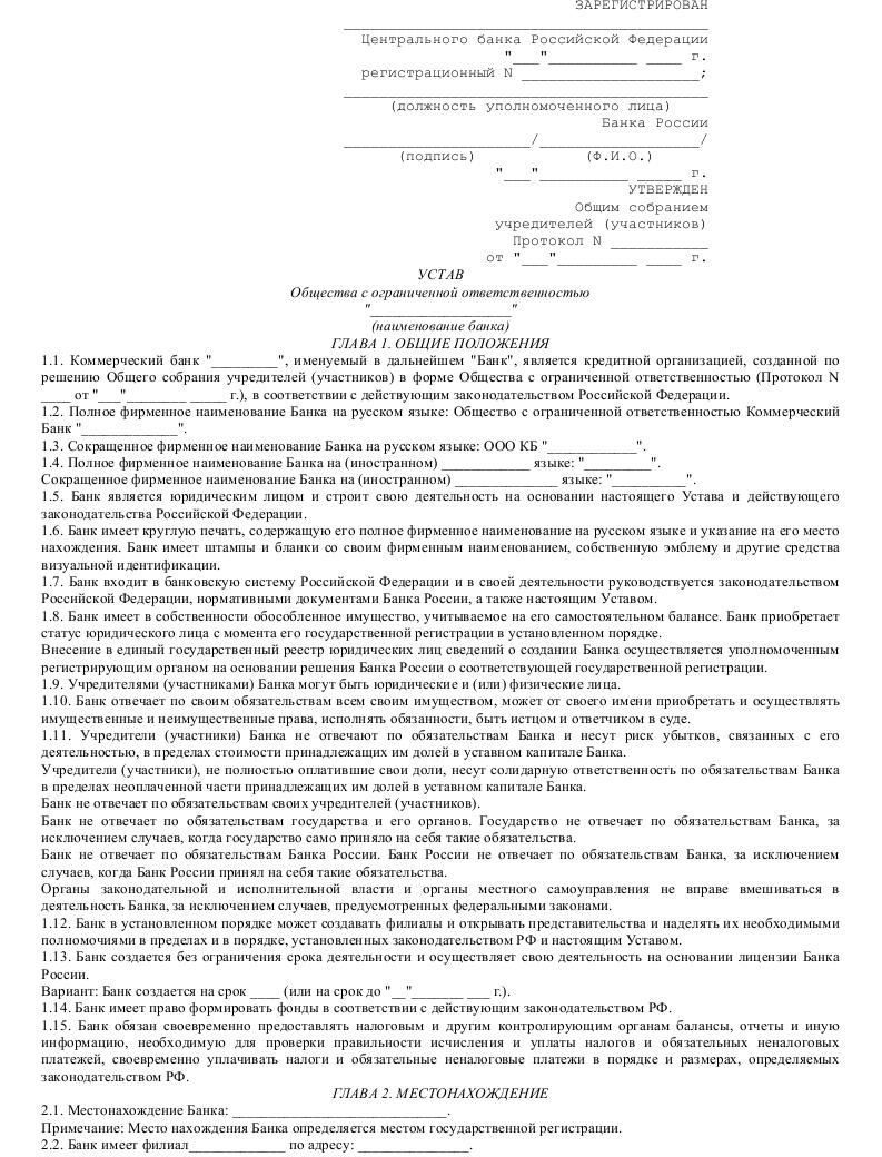 протокол к уставу образец