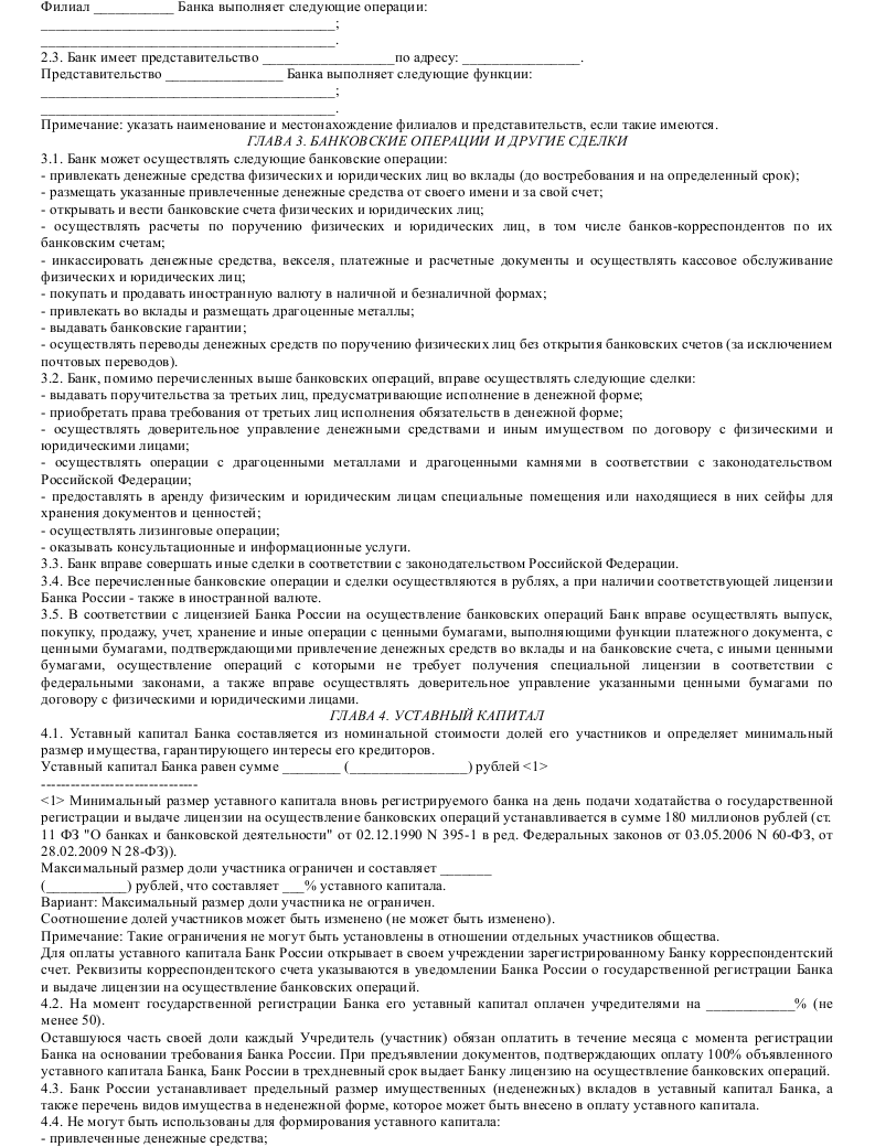 Образец устава коммерческого банка_002