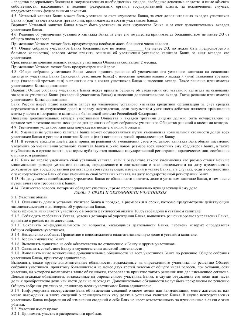 Образец устава коммерческого банка_003
