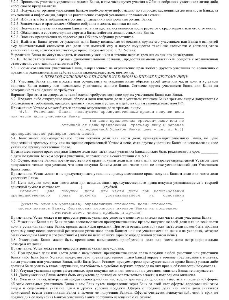 Образец устава коммерческого банка_004