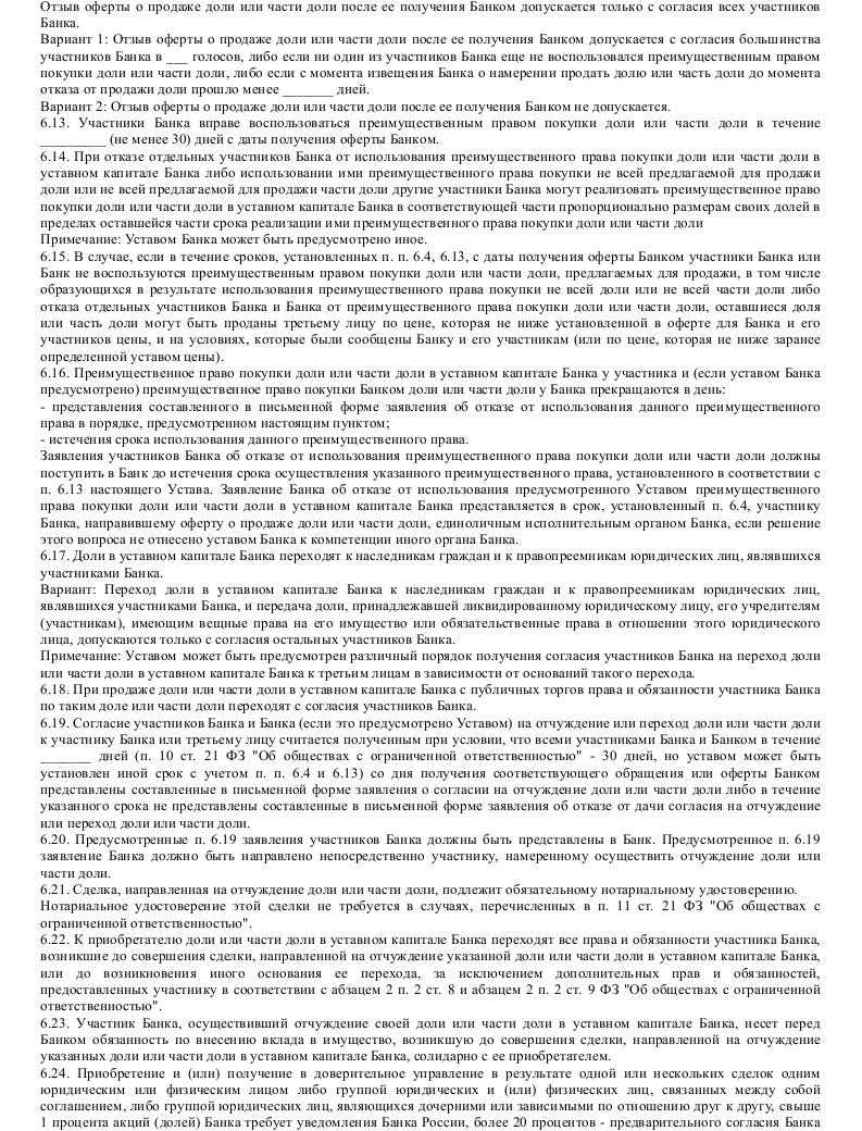 Образец устава коммерческого банка_005