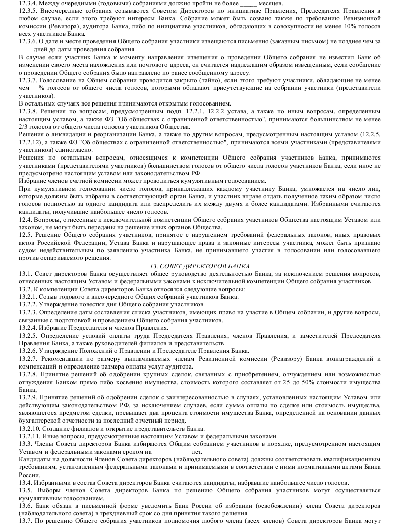 Образец устава коммерческого банка_009