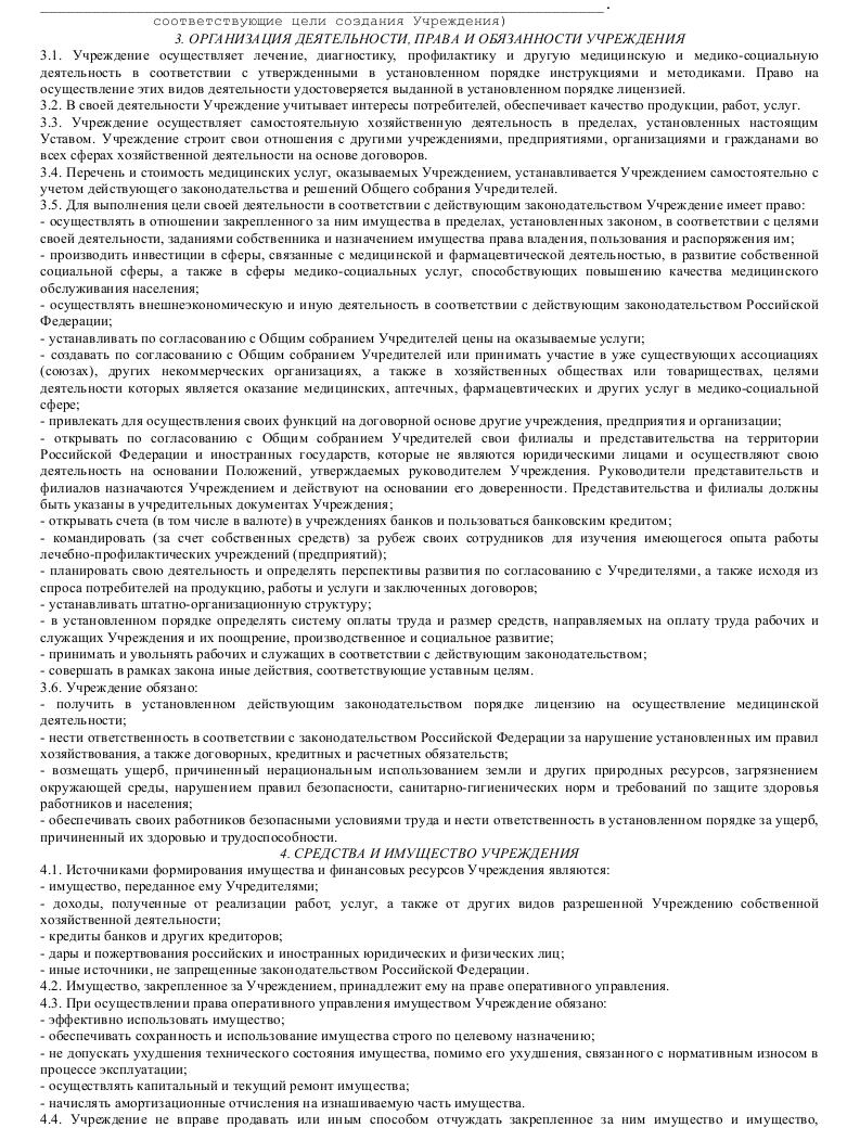Образец устава лечебно-профилактического учреждения_002