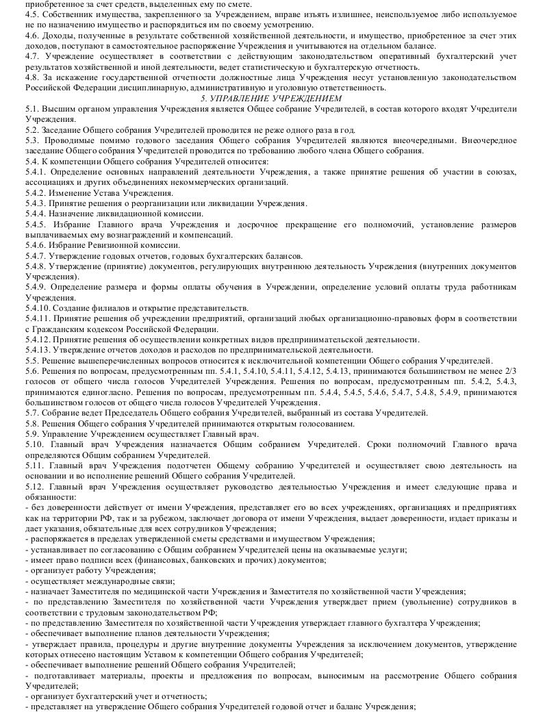 Образец устава лечебно-профилактического учреждения_003