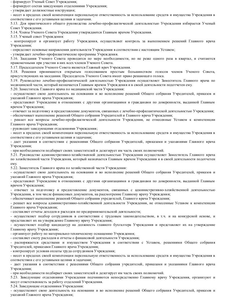 Образец устава лечебно-профилактического учреждения_004