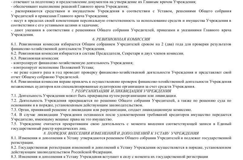 Образец устава лечебно-профилактического учреждения_005