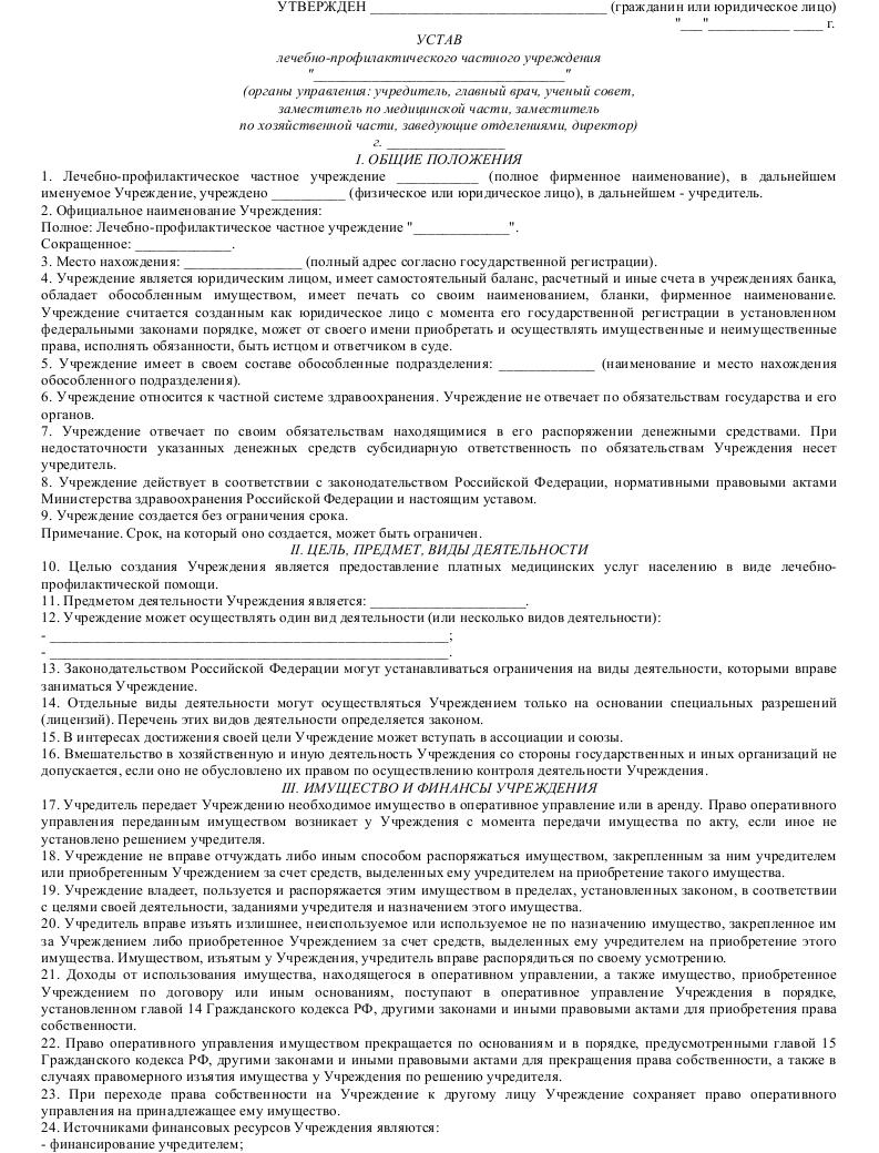 Образец устава лечебно-профилактического частного учреждения_001