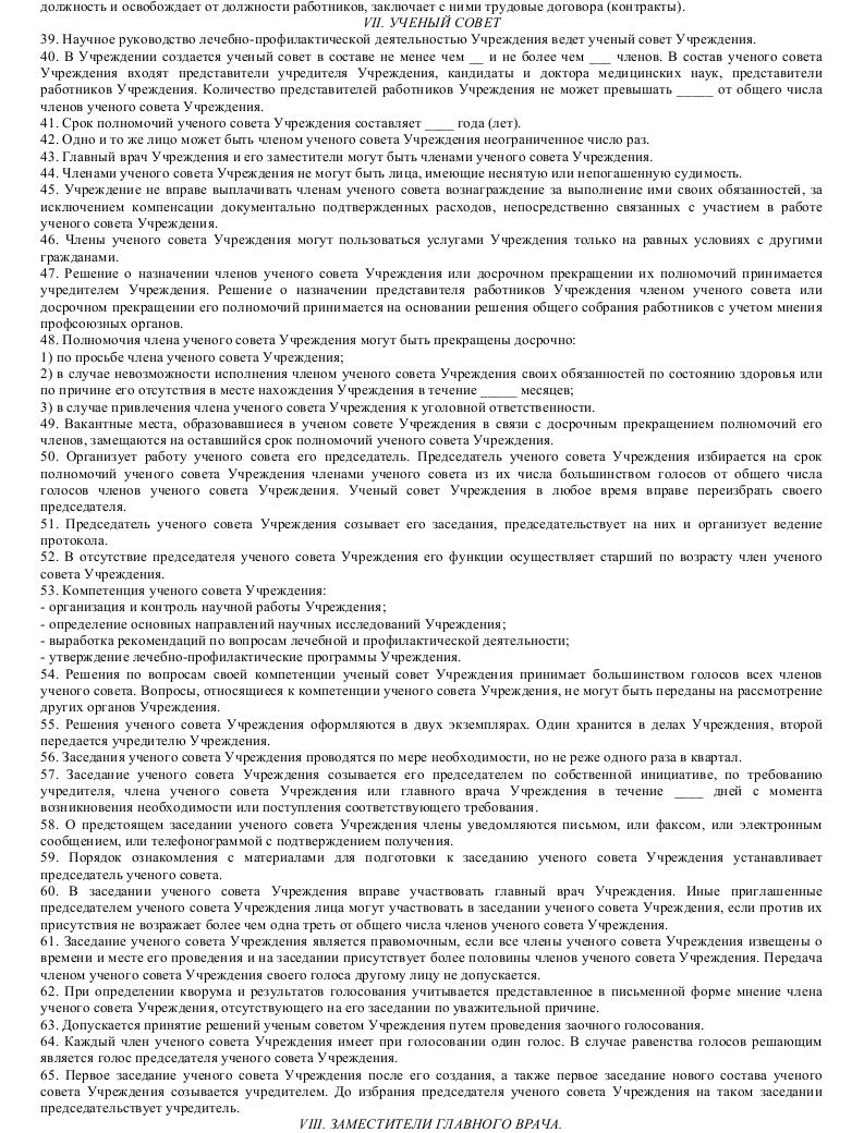 Образец устава лечебно-профилактического частного учреждения_003