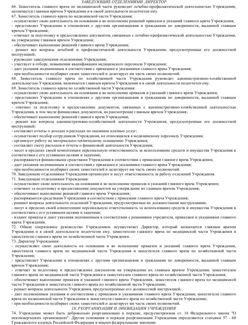Образец устава лечебно-профилактического частного учреждения_004