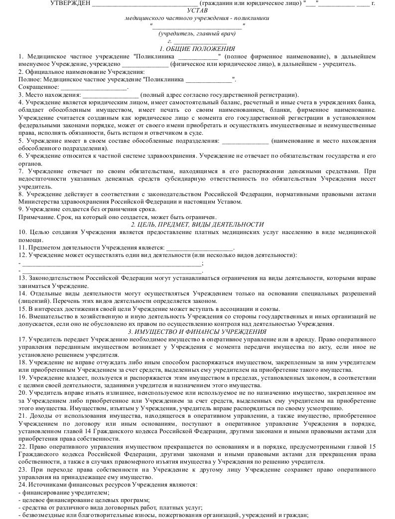 Образец устава медицинского частного учреждения — поликлиники_001