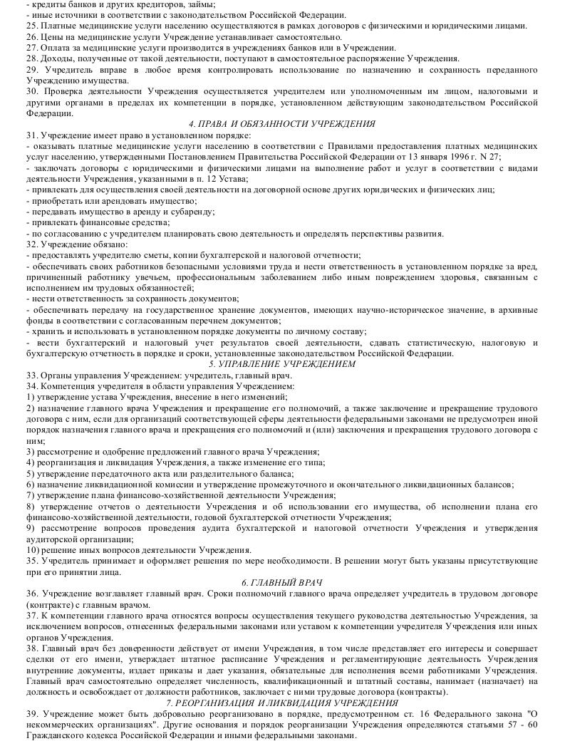 Образец устава медицинского частного учреждения — поликлиники_002