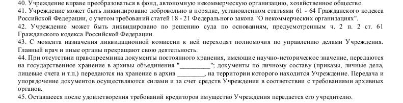 Образец устава медицинского частного учреждения — поликлиники_003