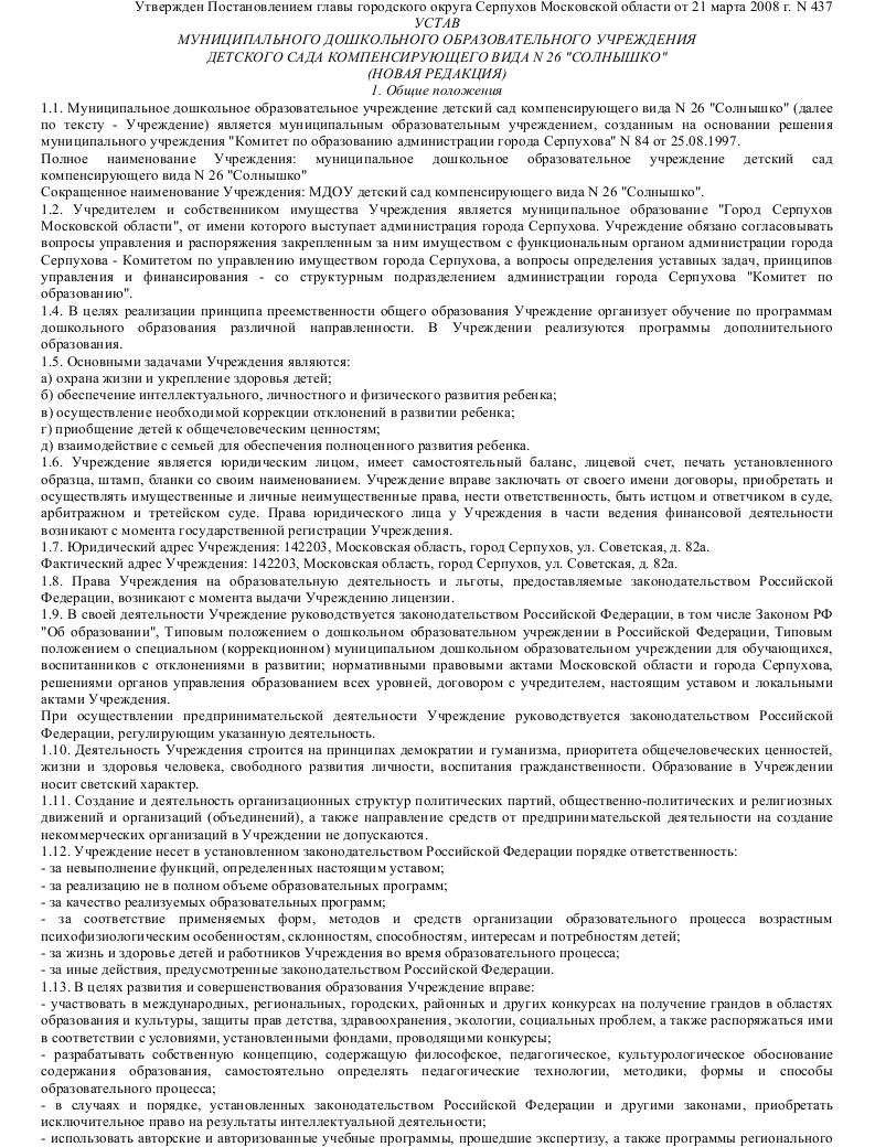 Образец устава муниципального дошкольного образовательного учреждения детского сада компенсирующего вида_001