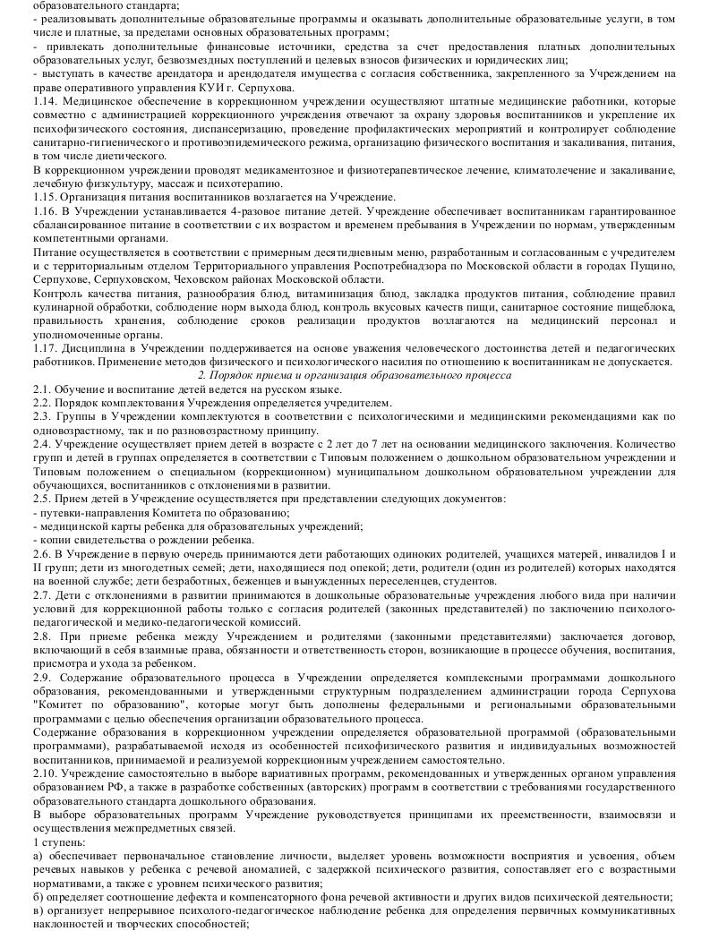 Образец устава муниципального дошкольного образовательного учреждения детского сада компенсирующего вида_002