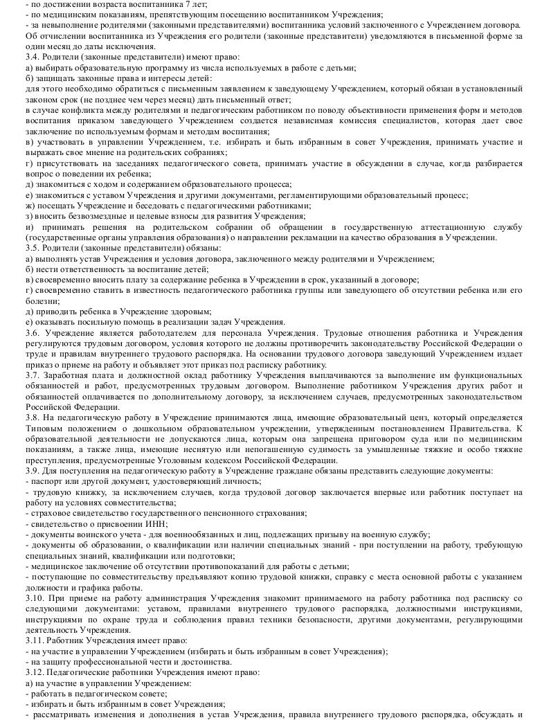 Образец устава муниципального дошкольного образовательного учреждения детского сада компенсирующего вида_004