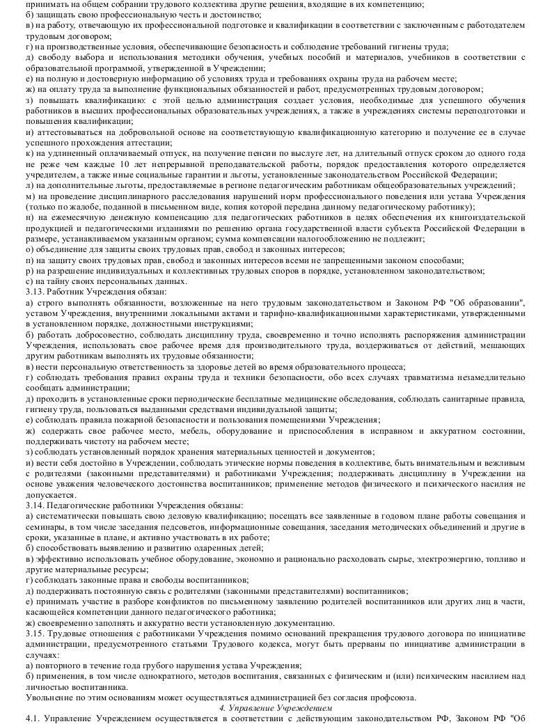 Образец устава муниципального дошкольного образовательного учреждения детского сада компенсирующего вида_005