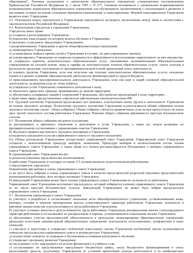 Образец устава муниципального дошкольного образовательного учреждения детского сада компенсирующего вида_006