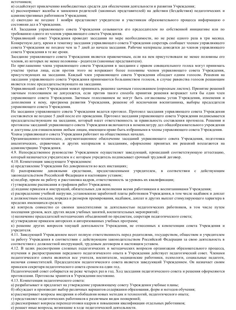 Образец устава муниципального дошкольного образовательного учреждения детского сада компенсирующего вида_007