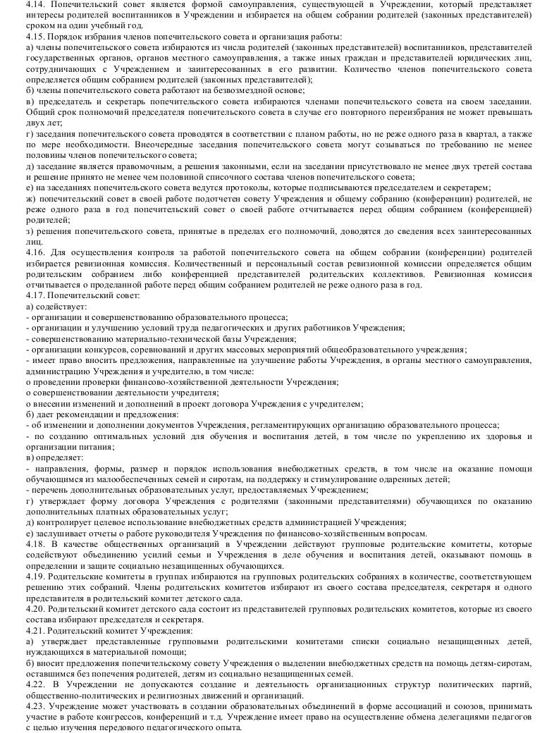 Образец устава муниципального дошкольного образовательного учреждения детского сада компенсирующего вида_008