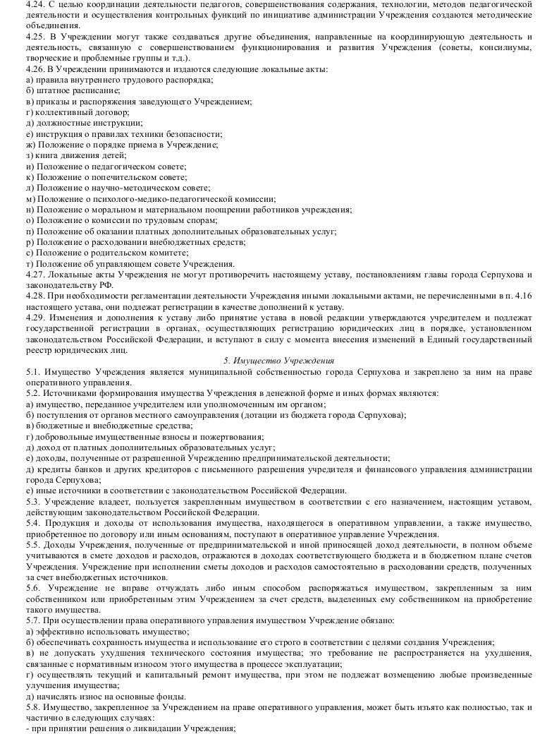 Образец устава муниципального дошкольного образовательного учреждения детского сада компенсирующего вида_009