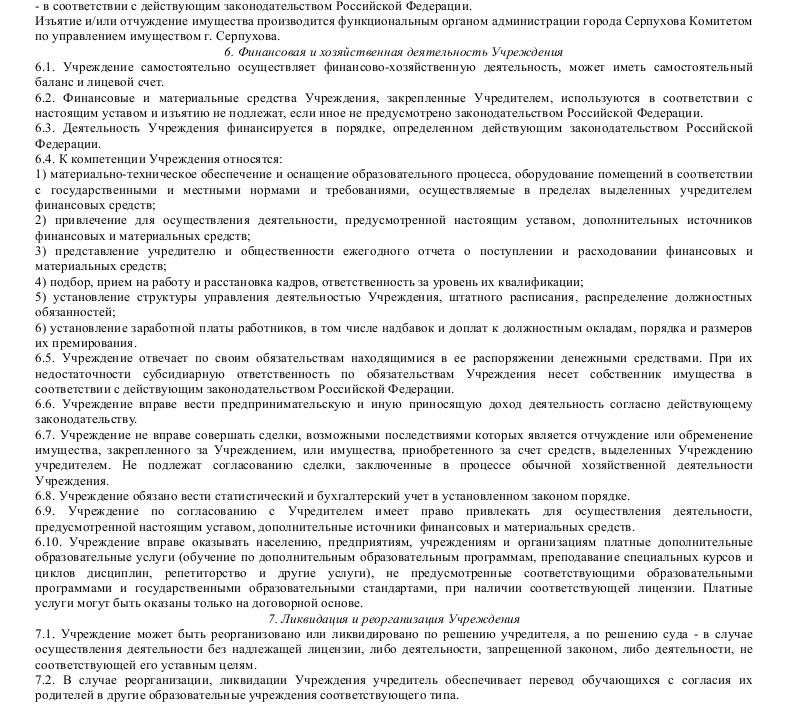 Образец устава муниципального дошкольного образовательного учреждения детского сада компенсирующего вида_010
