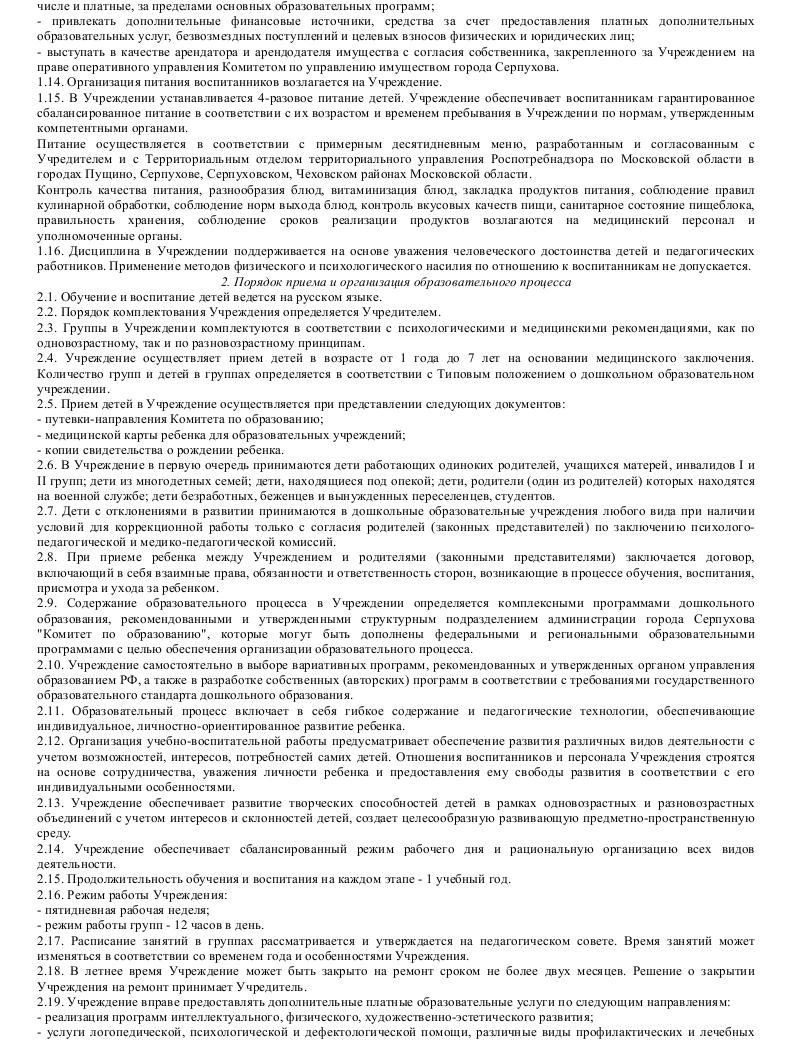 Образец устава муниципального дошкольного образовательного учреждения детского сада общеразвивающего вида_002