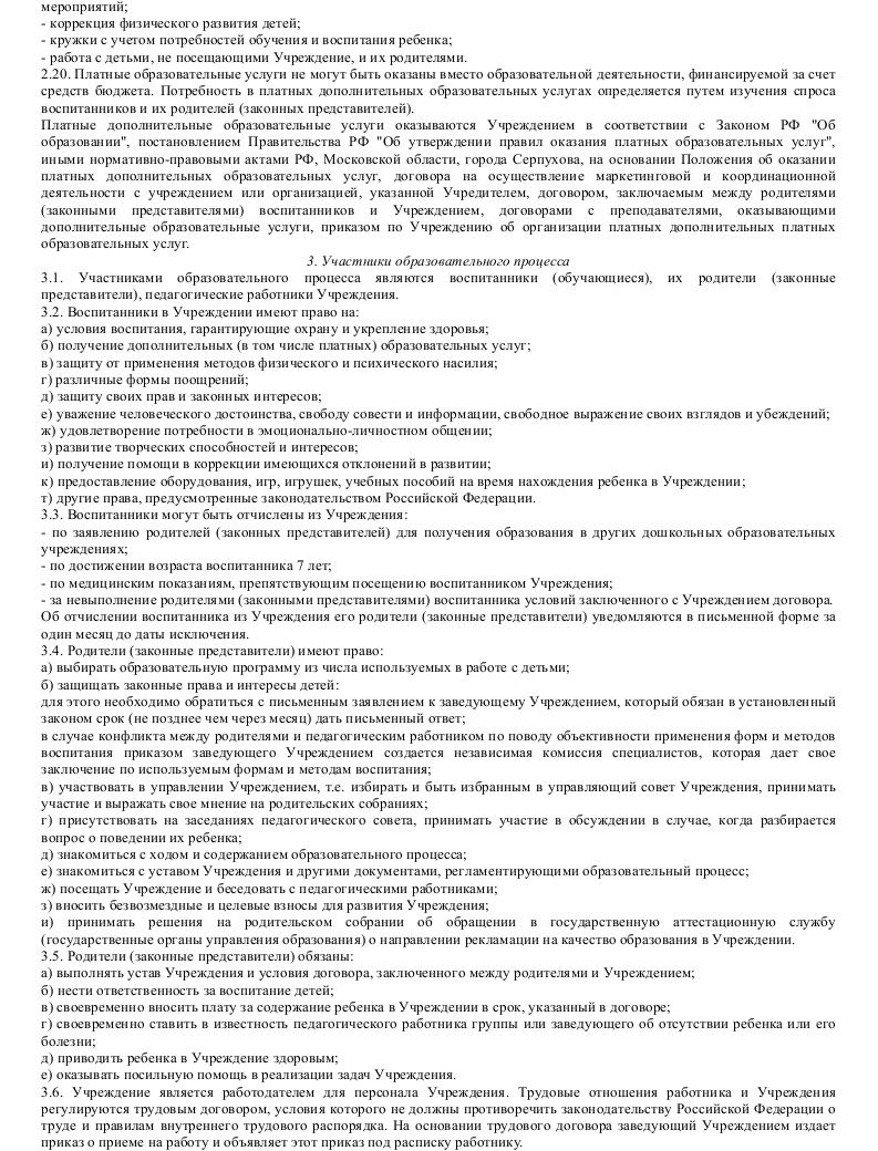 Образец устава муниципального дошкольного образовательного учреждения детского сада общеразвивающего вида_003
