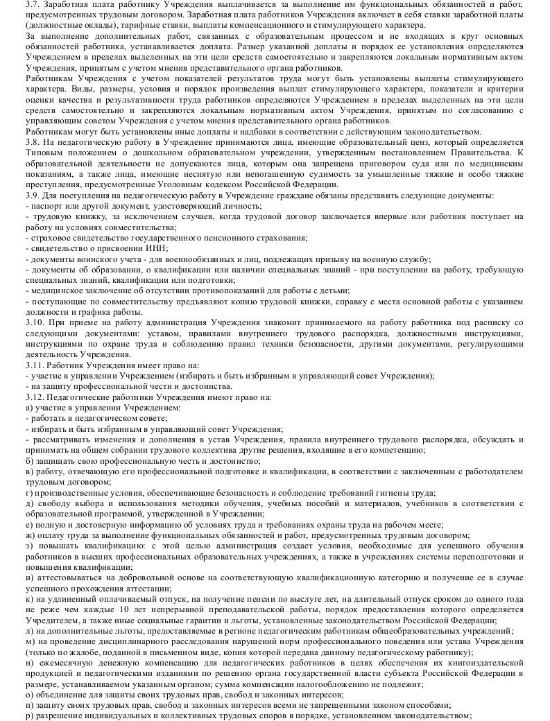 Образец устава муниципального дошкольного образовательного учреждения детского сада общеразвивающего вида_004